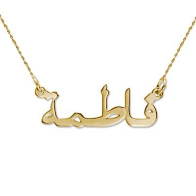 18ct Gelbgold Arabisch Namenskette