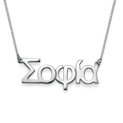 Sterling Silber griechische Namenskette